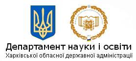Департамент науки і освіти Харківської державної адміністрації