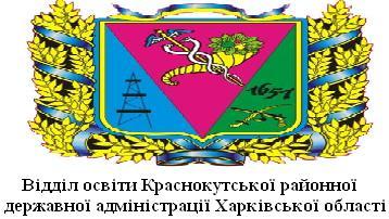 Відділ освіти Краснокутської районної державної адміністрації Харківської області